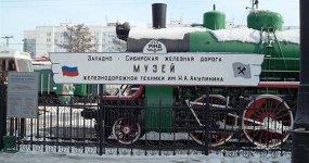 Музей железнодорожной техники им. Акулинина