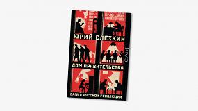 Выходит русская версия «Дома правительства»— истории отом, как быт погубил революцию