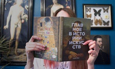 Искусство на вырост: 6 увлекательных книг об искусстве для детей
