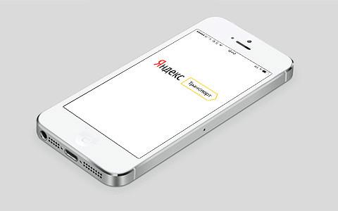 Как работает приложение «Яндекс.Транспорт»