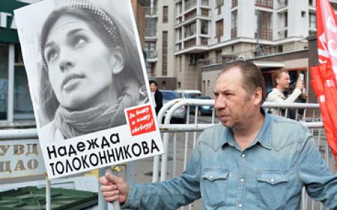 Завтра у здания ФСИН пройдут пикеты в поддержку Надежды Толоконниковой