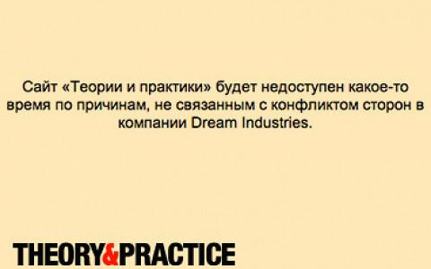 «Теории и практики» закрыли?