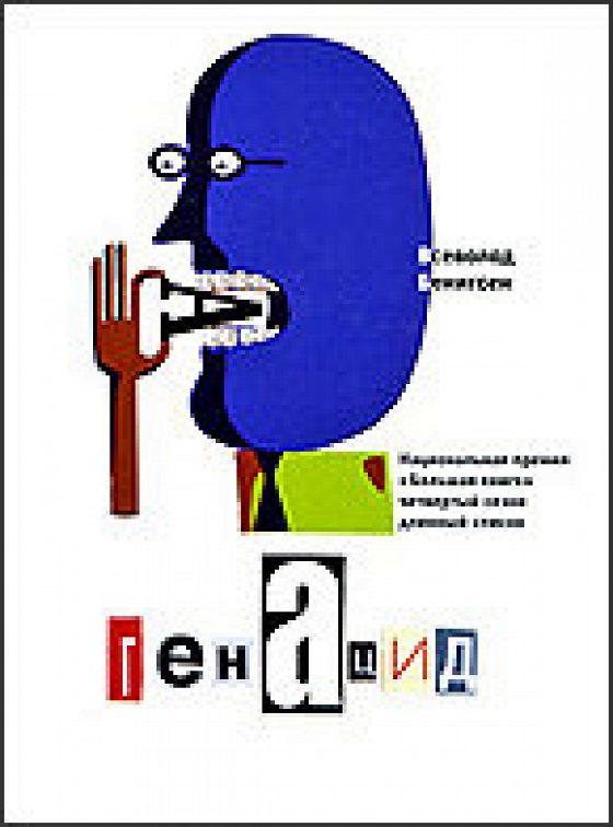ГенАцид