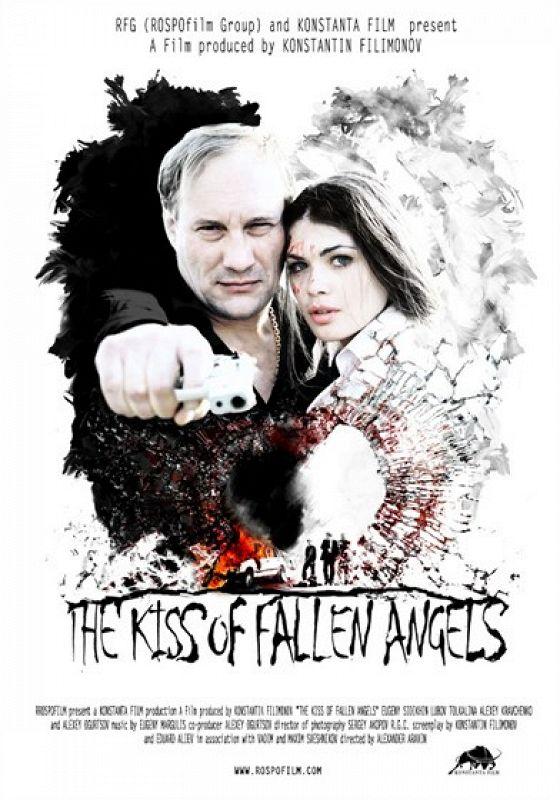 Поцелуи падших ангелов