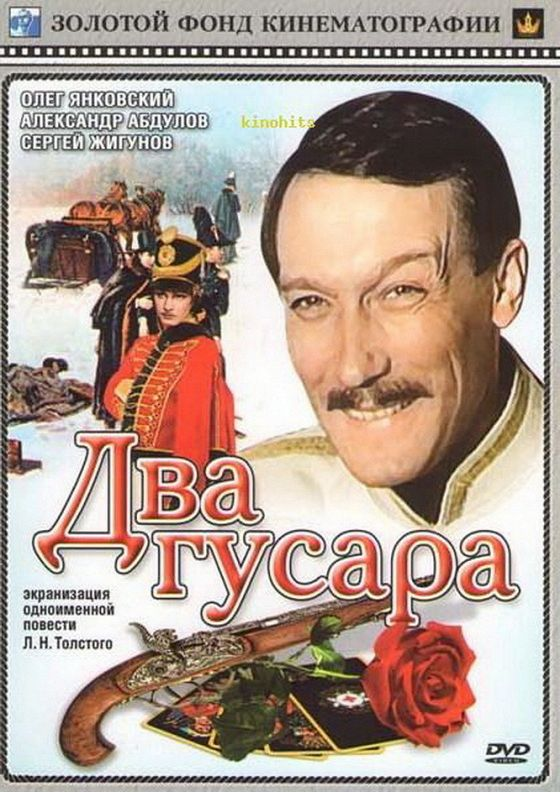 Два гусара