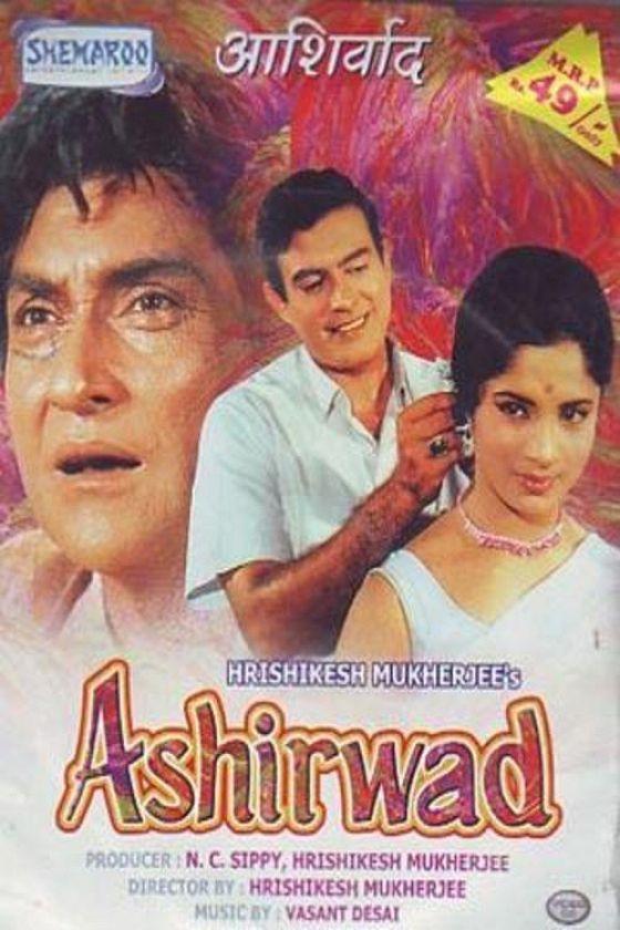 Четырнадцать лет спустя (Aashirwad)