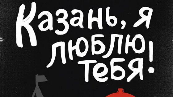 Казань, я люблю тебя!