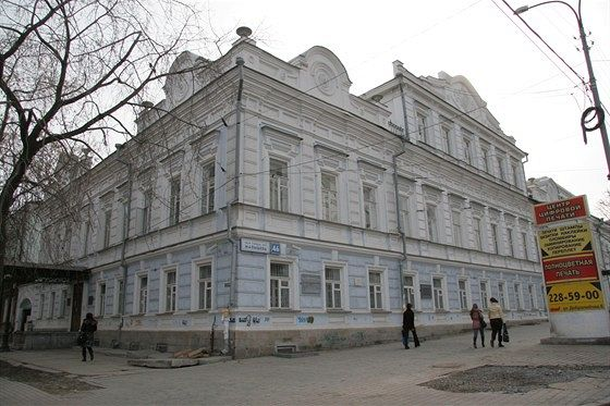 Свердловский краеведческий музей