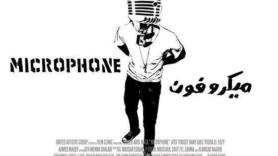 Микрофон (Microphone)