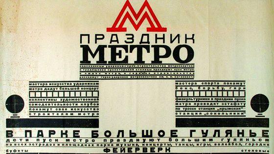 Есть метро