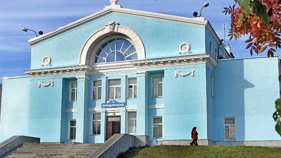 ДК «Приморский»