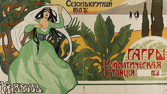 Неактуальная реклама. Русский плакат начала ХХ века