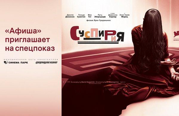 Кино с «Афишей»: «Суспирия»