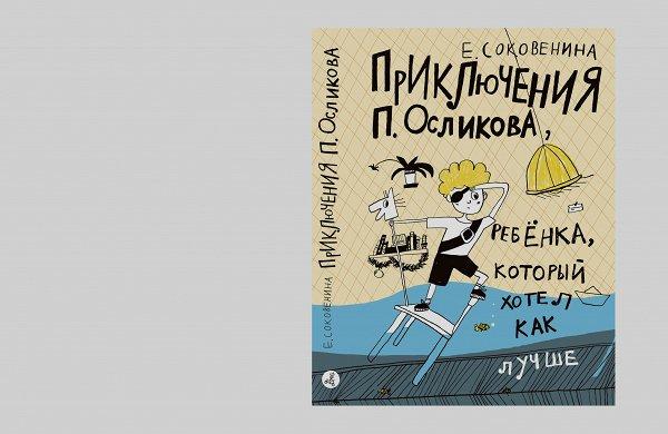 интересных и полезных книг про школу