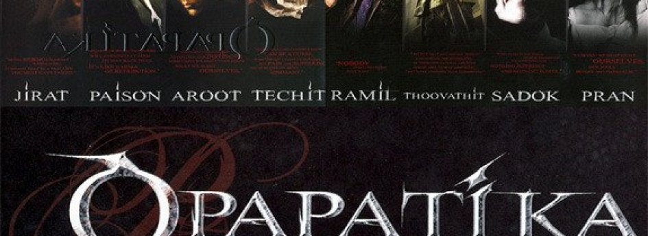 Кино: «Опапатика. Битва бессмертных»