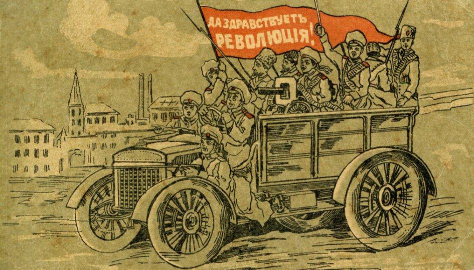 Выставки: Стихия Революции: 1917 год в истории России