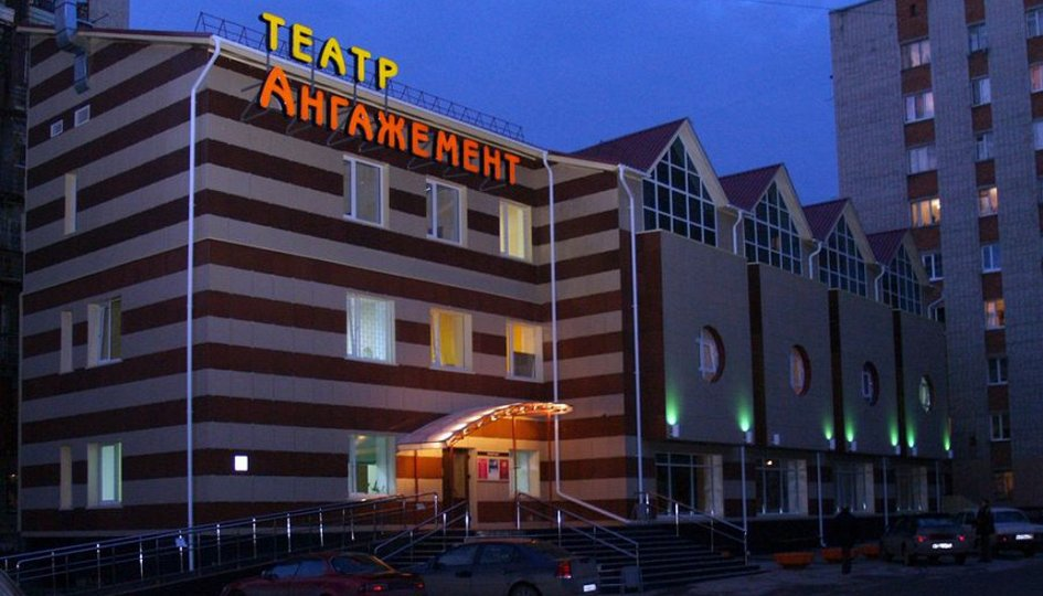 Театр: Светлые души, Тюмень