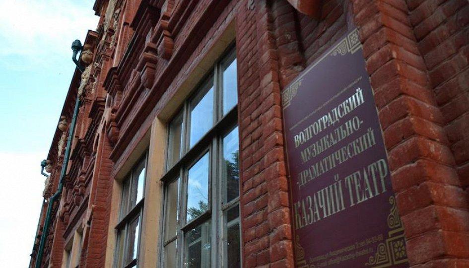 Волгоградский драматический театр афиша днепропетровск афиша кино дафи днепропетровск