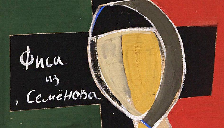 Выставки: Эдуард Штейнберг