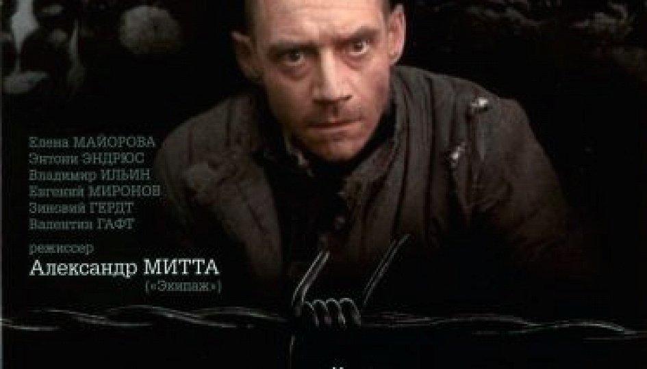 Кино: «Затерянный в Сибири»