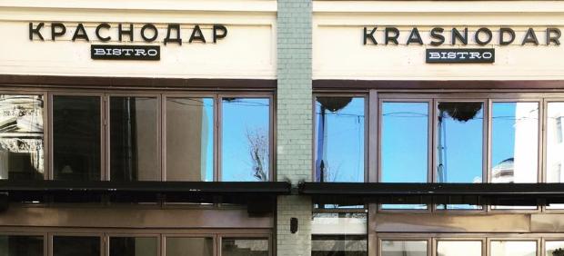 fitcher: Новое место: кафе «Краснодар»