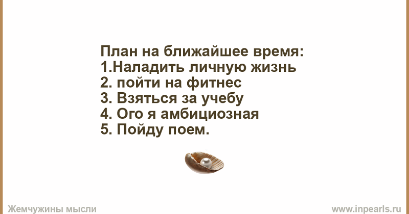 советов, как наладить жизнь - tochkanet