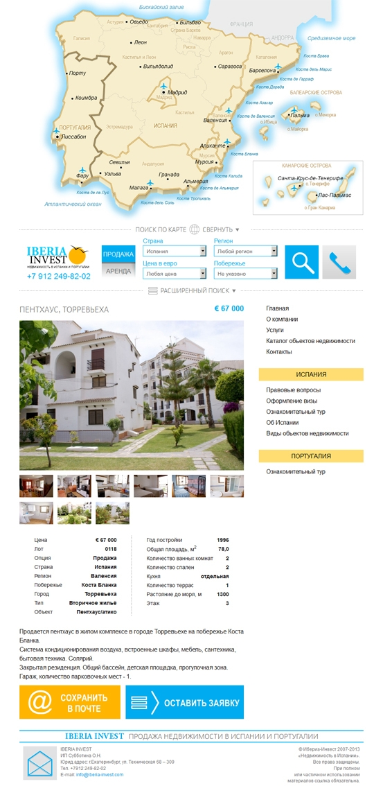 Сайт о продаже недвижимости испании
