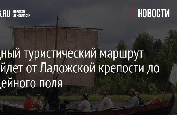 Водный туристический маршрут пройдет отЛадожской крепости доЛодейного поля