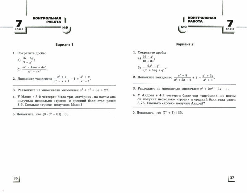 Входная контрольная работа по математике 7 класс с ответами и критериями
