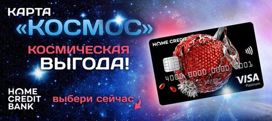 Кредитные карты кэшбэк хоум кредит