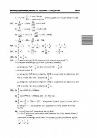 Гдз по математике 8 класс зубарева мордкович контрольная работа 8 класс