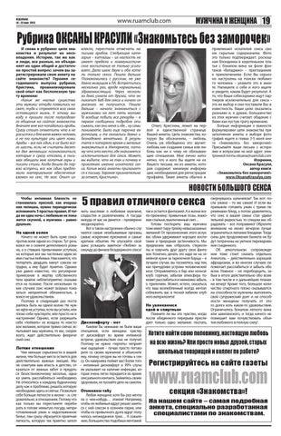 Газеты секс знакомств