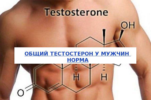 Низкий тестостерон у мальчика 7 лет