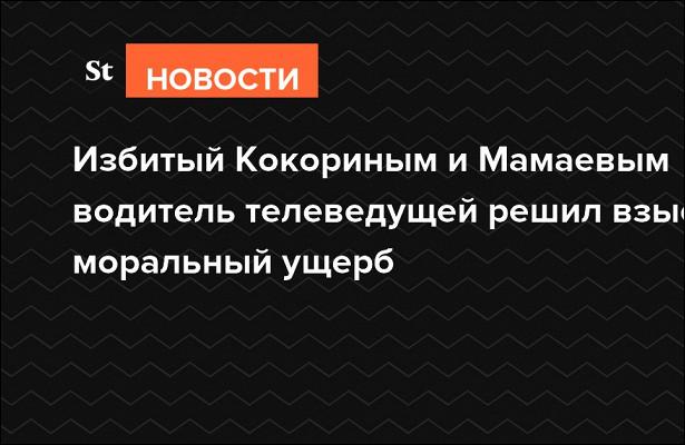 Избитый Кокориным иМамаевым водитель решил взыскать моральный ущерб