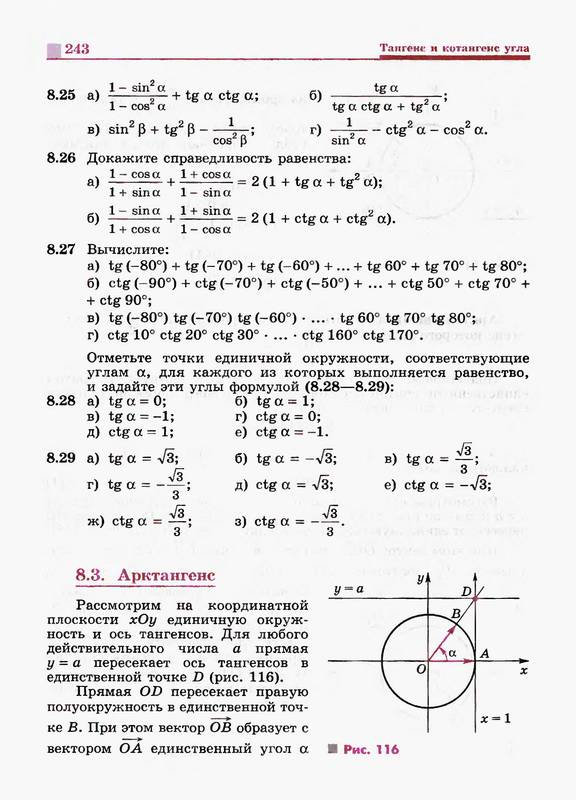 Гдз по математике 7 класс никольский 2006