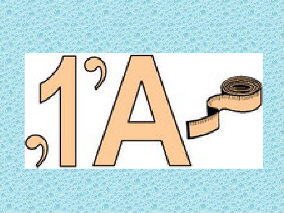 Ребусы по математике 5 6 класс с ответами