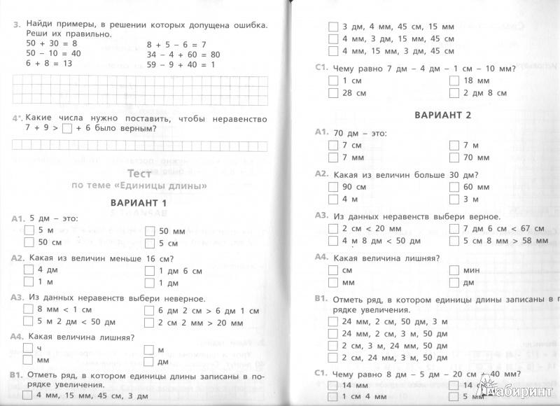 Ответы самостоятельные и контрольные работы по математике 6 класс смирнова