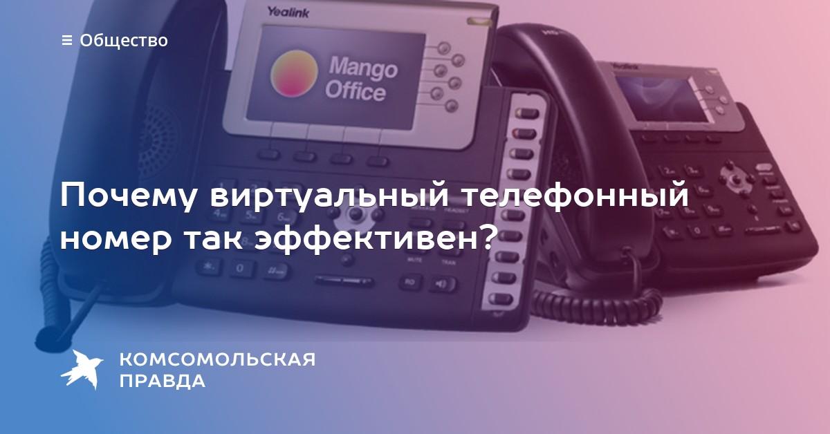 Виртуальный телефонный номер для сайта