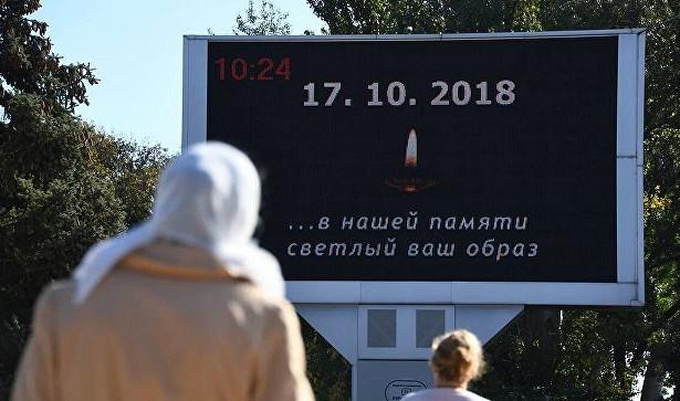 Годовщина керченской трагедии пройдет взакрытом режиме из-запандемии