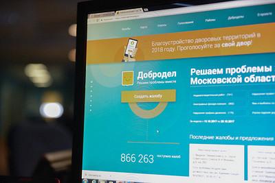 Жители Подмосковья оставили на«Доброделе» 101тыс. предложений поремонту дорог в2019 г