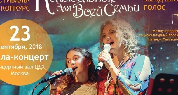 Первый всероссийский конкурс колыбельной песни «Колыбельные длявсей семьи»— 2018