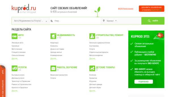Куда подать рекламу в новосибирске бесплатно контекстная реклама в статьях dle