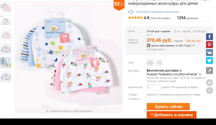 Алиэкспресс на русском детская одежда каталог цены