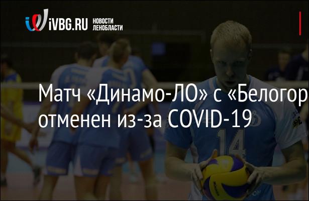 Матч «Динамо-ЛО» с«Белогорьем» отменен из-заCOVID-19