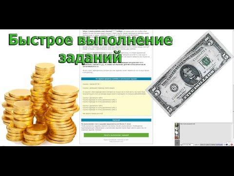 Как быстро и эффективно заработать деньги