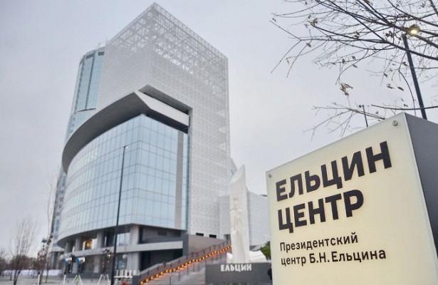 Первая конференция попромышленному туризму прошла вЕльцин-Центре