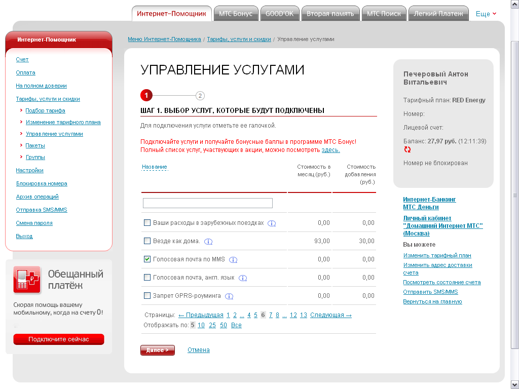 Прием смс на виртуальный номер билайн
