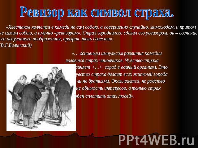 Русская народная сказка –