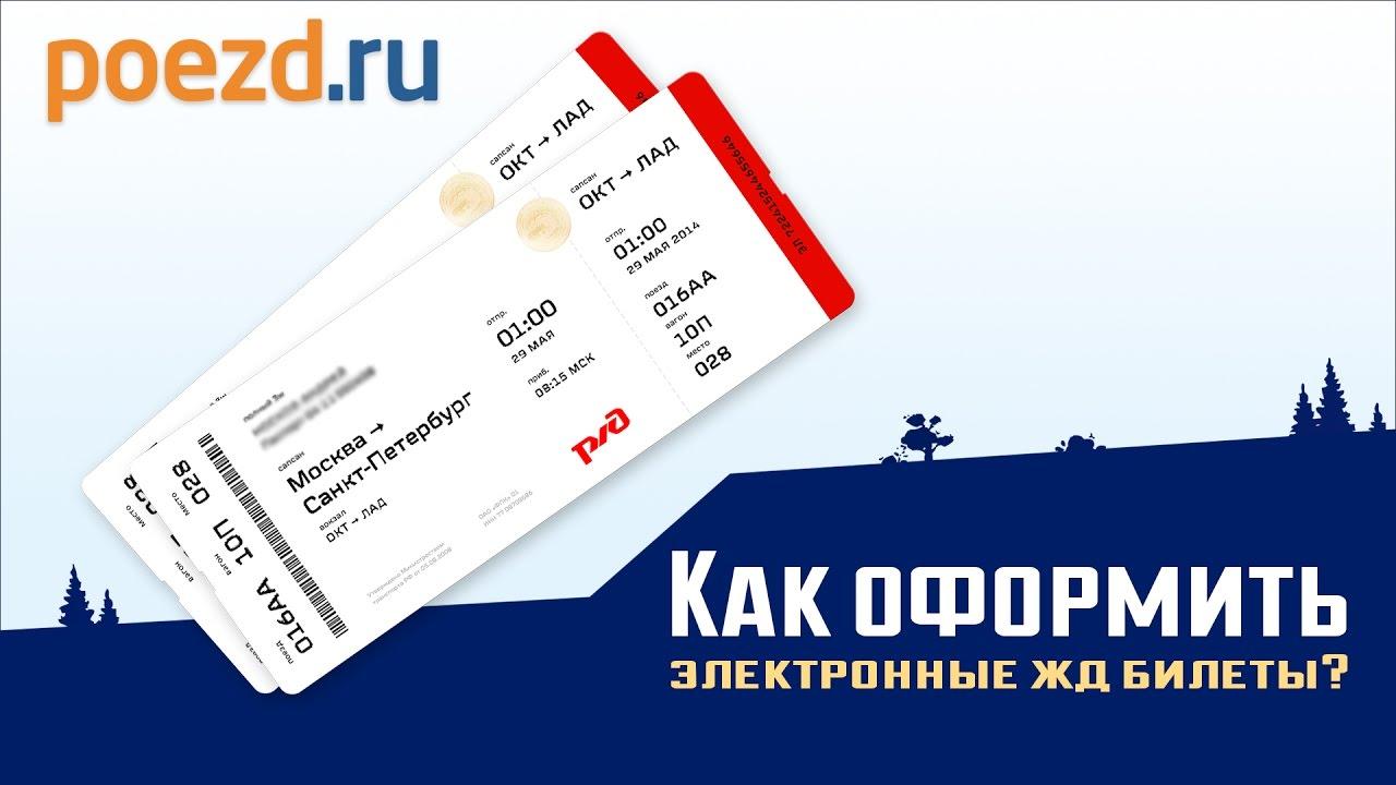 Ржд официальный сайт где найти билеты