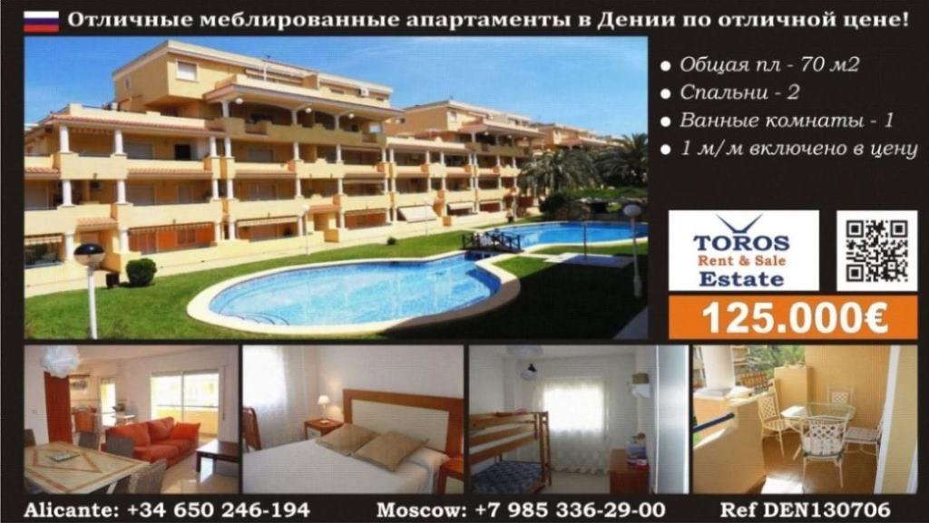 Выгодно купить квартиру в испании